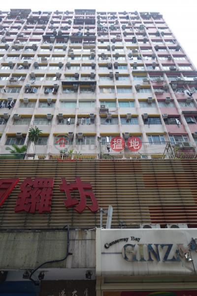美漢大廈 (Malahon Apartments) 銅鑼灣|搵地(OneDay)(3)