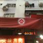 新裕樓 (Sun Yue Building) 元朗福德街44-54號|- 搵地(OneDay)(3)