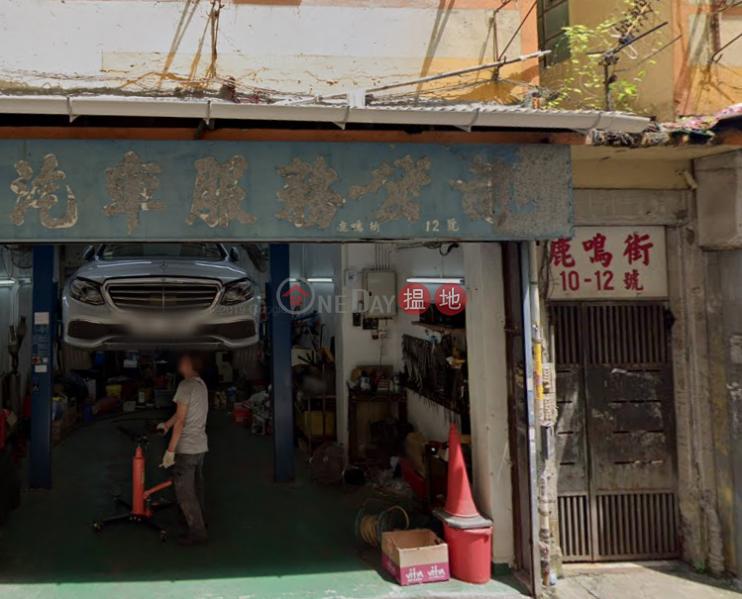 鹿鳴街12號 (12 LUK MING STREET) 土瓜灣|搵地(OneDay)(1)