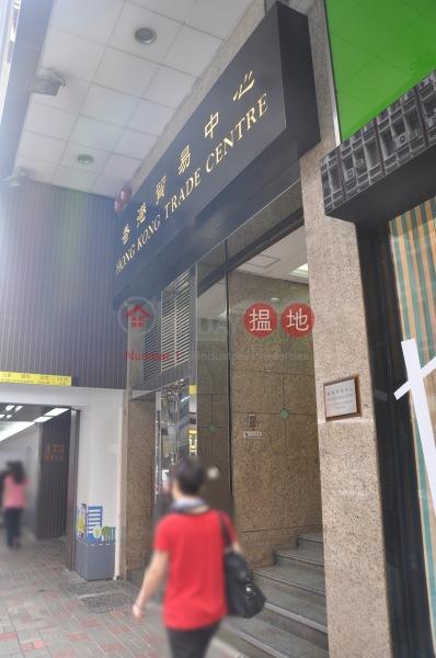 香港貿易中心 (Hong Kong Trade Centre) 中環|搵地(OneDay)(3)