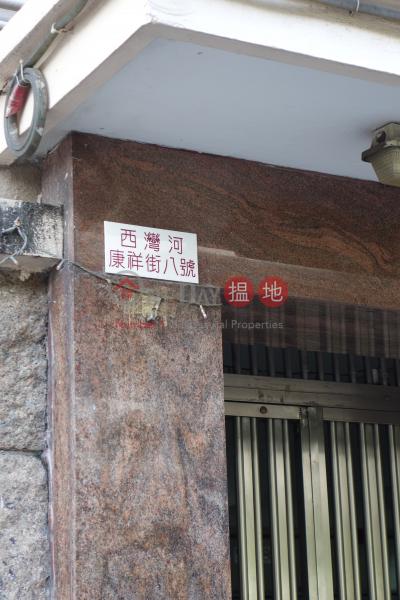 Tai Hong House (Tai Hong House) Sai Wan Ho|搵地(OneDay)(2)