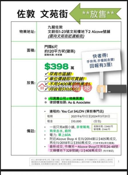 文苑樓未知商舖|出售樓盤HK$ 398萬
