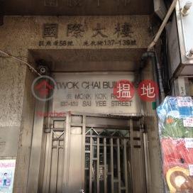 Kwok Chai Building|國際大樓