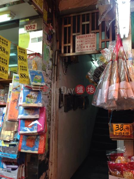 1052 Canton Road (1052 Canton Road) Mong Kok|搵地(OneDay)(3)