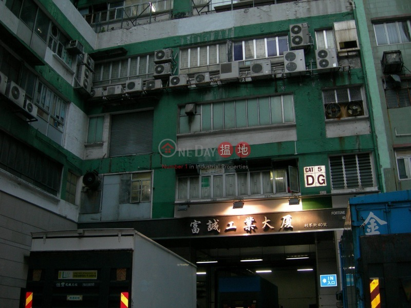 Fortune Factory Building (Fortune Factory Building) Chai Wan|搵地(OneDay)(4)