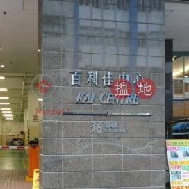 Kai Centre|百利佳中心(達誠三洋電器大廈)