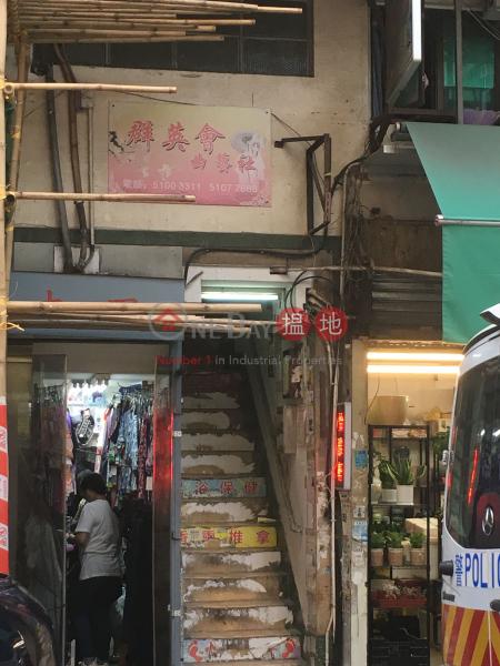 同樂街17號 (17 Tung Lok Street) 元朗|搵地(OneDay)(2)