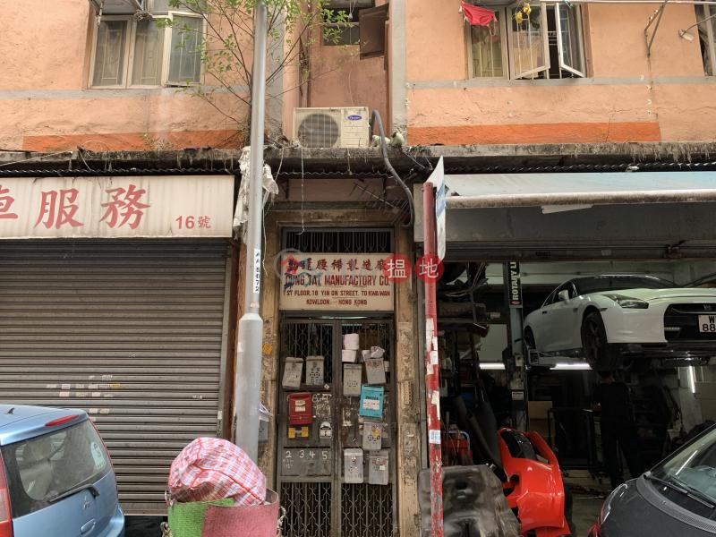 燕安街14號 (14 Yin On Street) 土瓜灣|搵地(OneDay)(1)
