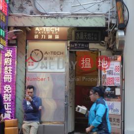 恩平道54號,銅鑼灣, 香港島