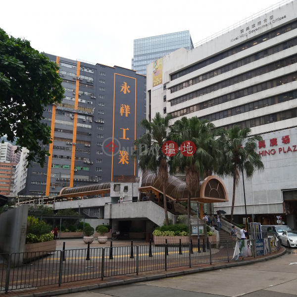 葵興站 永祥工業大廈 二樓 150萬 295尺 正方實用率高 永祥工業大廈(Wing Cheong Industrial Building)出售樓盤 (GOGOO-0402973100)