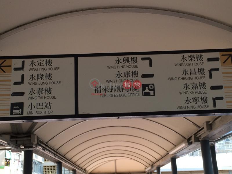 福來邨 (Fuk Loi Estate) 荃灣西|搵地(OneDay)(3)