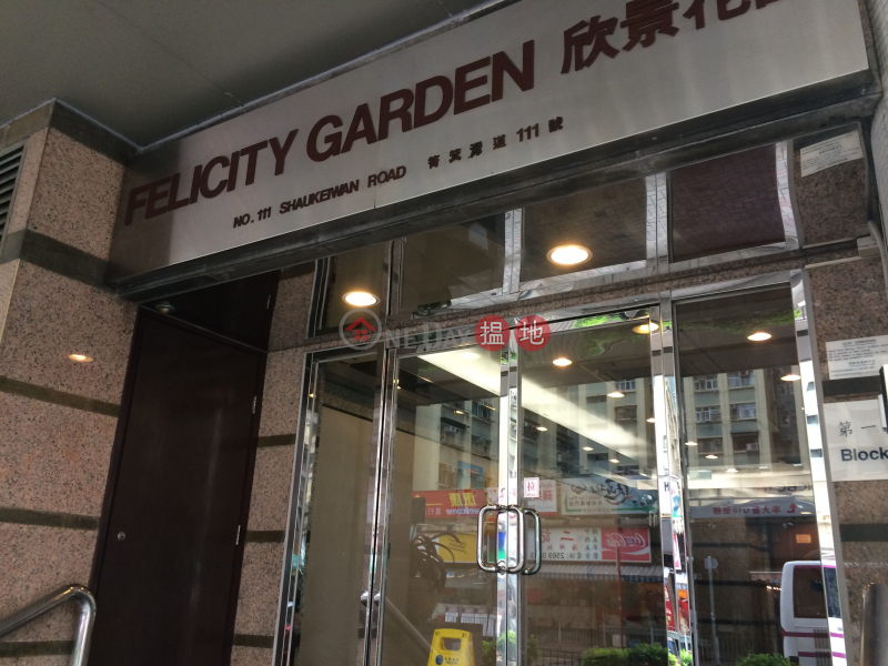 Block 1 Felicity Garden (Block 1 Felicity Garden) Sai Wan Ho|搵地(OneDay)(4)