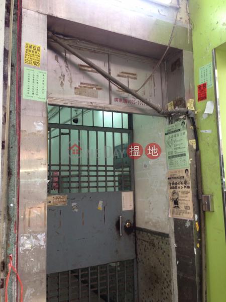 廣東道1009號 (1009 Canton Road) 旺角|搵地(OneDay)(1)