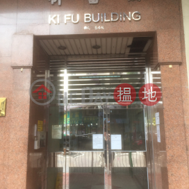 Whampoa Estate - Ki Fu Building,Hung Hom, Kowloon
