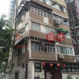 水池巷6-7號,蘇豪區, 香港島