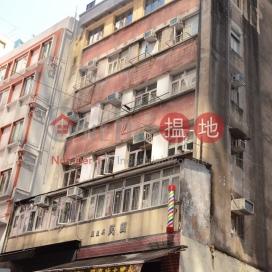興寶樓,蘇豪區, 香港島