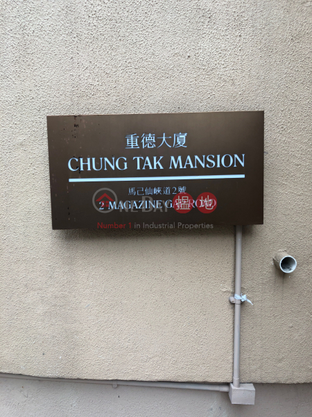 Chung Tak Mansion (Chung Tak Mansion) Central Mid Levels|搵地(OneDay)(4)