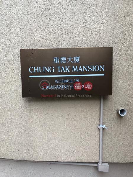 重德大廈 (Chung Tak Mansion) 中半山|搵地(OneDay)(4)