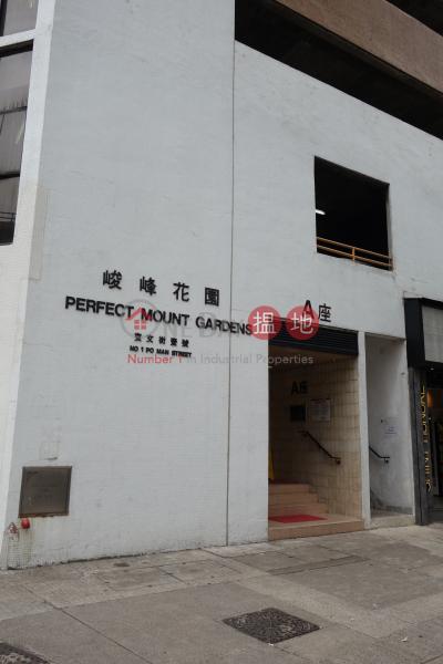 峻峰花園 A座 (Block A Perfect Mount Gardens) 筲箕灣|搵地(OneDay)(1)