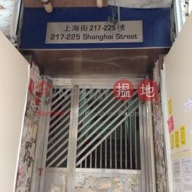 上海街217-225號,油麻地, 九龍