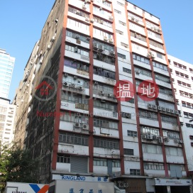 Fu Hop factory Building|富合工廠大廈