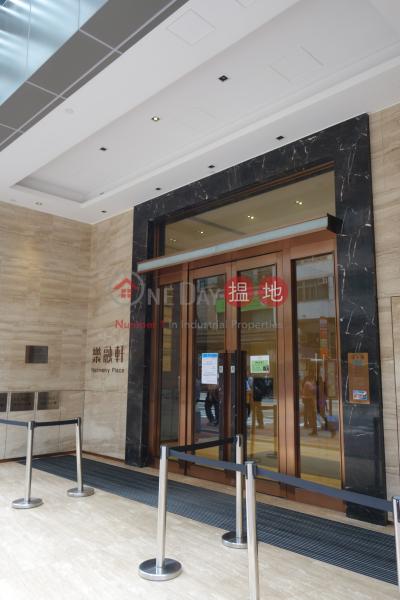 樂融軒 (Harmony Place) 筲箕灣|搵地(OneDay)(3)
