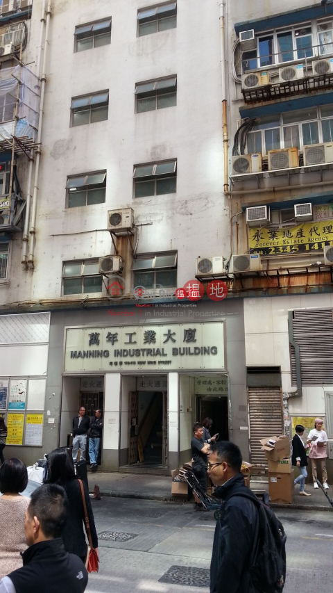 Manning Industrial Building|Kwun Tong DistrictManning Industrial Building(Manning Industrial Building)Sales Listings (wsx03-04153)_0