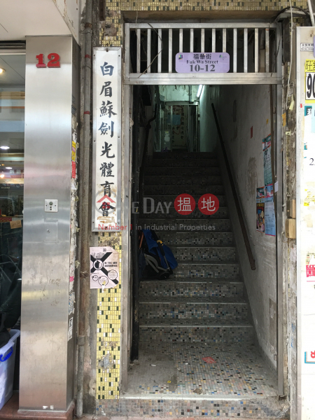 12 Fuk Wa Street (12 Fuk Wa Street) Sham Shui Po|搵地(OneDay)(3)