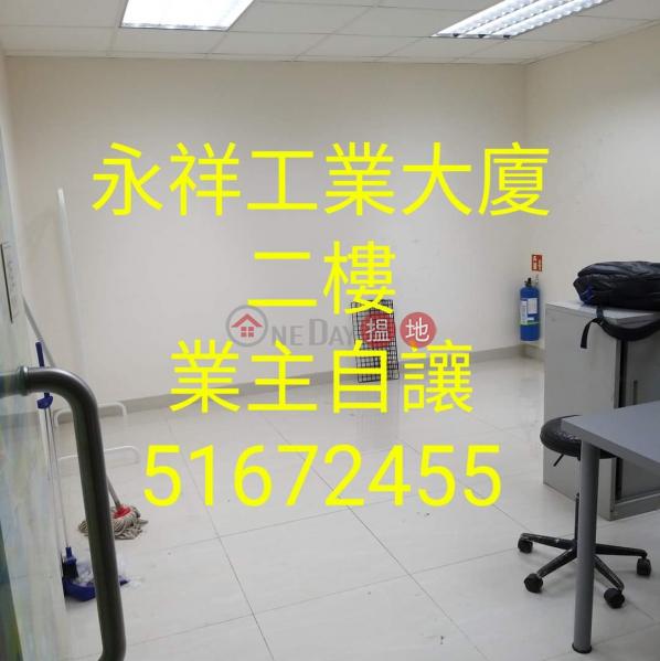 永祥工業大廈-低層商舖 出售樓盤-HK$ 150萬