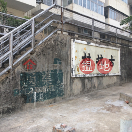 275 Wo Yi Hop Road,Tai Wo Hau, New Territories
