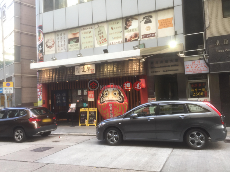 Po Cheong Commercial Building (Po Cheong Commercial Building) Tsim Sha Tsui|搵地(OneDay)(3)