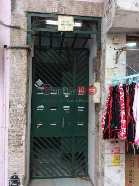 北河街157號 (157 Pei Ho Street) 深水埗 搵地(OneDay)(1)