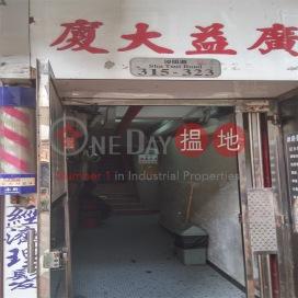 Kwong Yick Building,Tsuen Wan East, New Territories