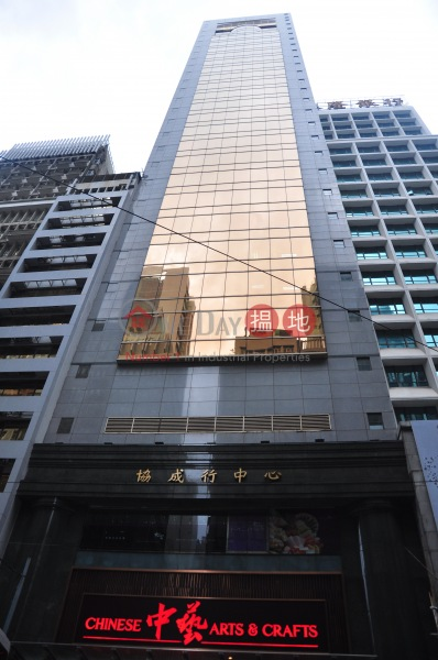 Hip Shing Hong Centre (Hip Shing Hong Centre) Central|搵地(OneDay)(5)