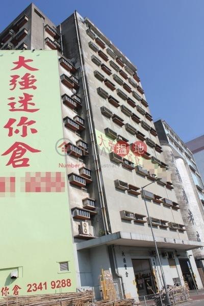 Kwong Sang Hong Centre (Kwong Sang Hong Centre) Kwun Tong|搵地(OneDay)(1)