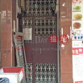 San Hong Street 24,Sheung Shui, New Territories