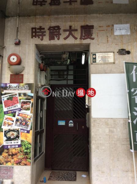 時爵大廈 (Noble House) 九龍城|搵地(OneDay)(1)