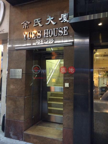 余氏大廈 (Yue\'s House) 上環|搵地(OneDay)(3)