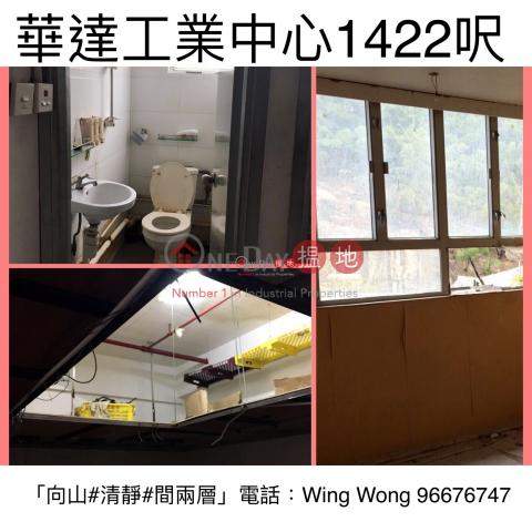 Wah Tat Industrial Centre|Kwai Tsing DistrictWah Tat Industrial Centre(Wah Tat Industrial Centre)Rental Listings (wingw-04530)_0