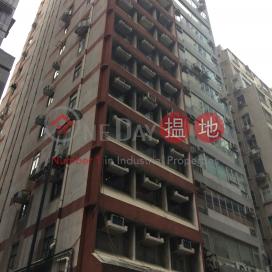 Kam Hing Building|錦興大廈
