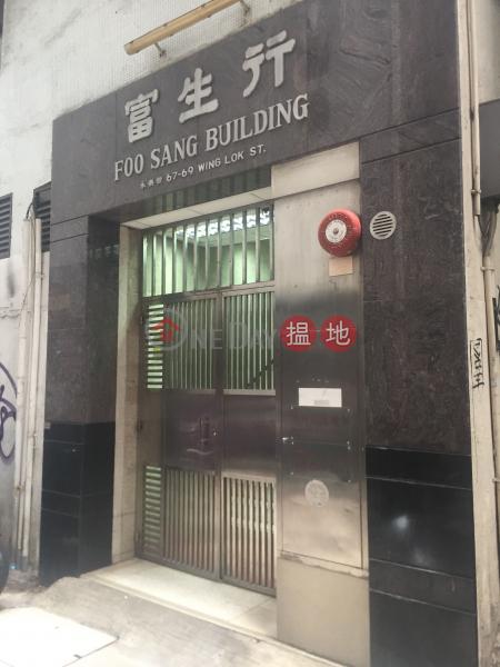 Foo Sang Building (Foo Sang Building) Sheung Wan|搵地(OneDay)(1)