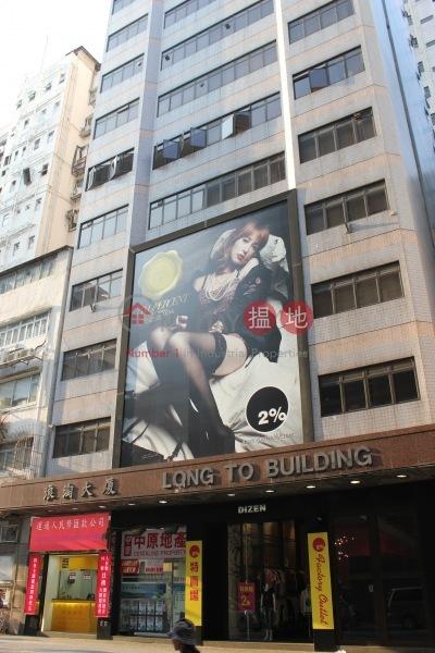 浪淘大廈 (Long To Building) 長沙灣 搵地(OneDay)(2)