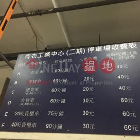 *全城至低水之工廈*潛力大*|葵青青衣工業中心2期(Tsing Yi Industrial Centre Phase 2)出售樓盤 (JESSI-6902201954)_0