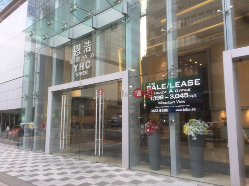 YHC Tower (YHC Tower) Kowloon Bay|搵地(OneDay)(3)