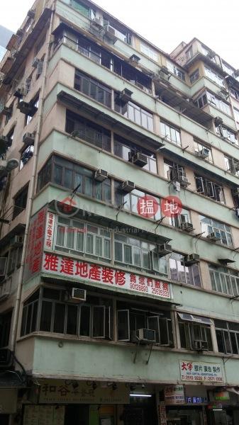 Yuen Tung Building (Yuen Tung Building) Quarry Bay|搵地(OneDay)(1)