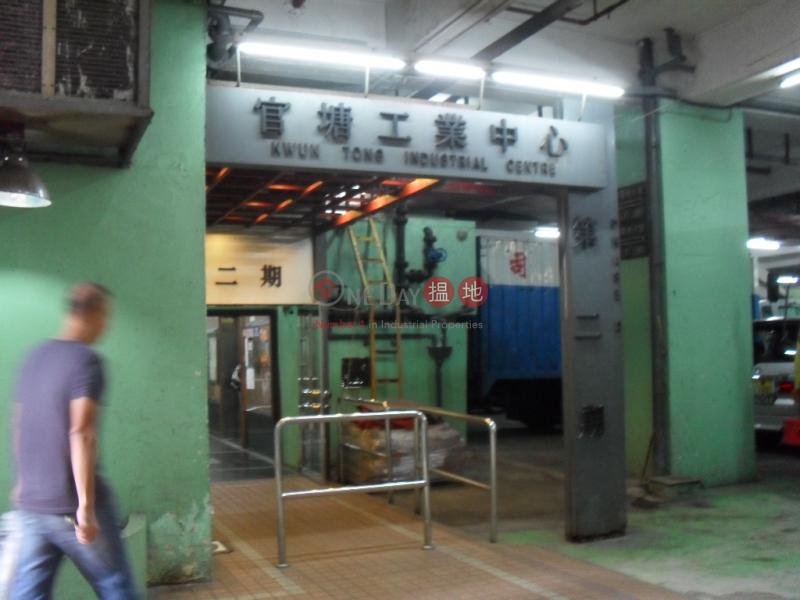 觀塘工業中心 第02座 觀塘區官塘工業中心(Kwun Tong Industrial Centre)出租樓盤 (LCPC7-2042300488)