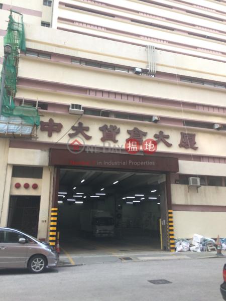 中大貨倉大廈 (Chung Dah Godown Building) 長沙灣 搵地(OneDay)(2)