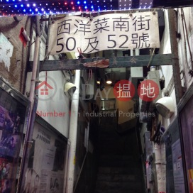 50-52 Sai Yeung Choi Street South |西洋菜南街50-52號