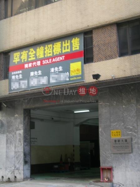 普新大廈 (Prosun Building) 荃灣東 搵地(OneDay)(3)