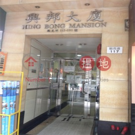 Hing Bong Mansion|興邦大廈